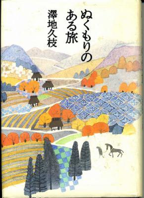 Учим японский язык